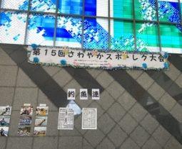 東京五輪音頭2020上井草スポーツセンター講習会